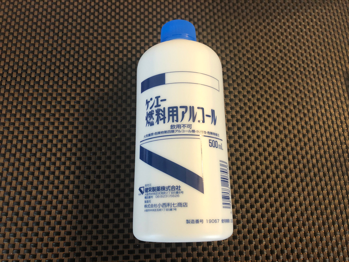 ケンエー 燃料用アルコール