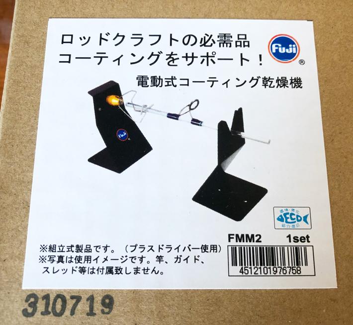 富士工業 フィニッシングモーターFMM2