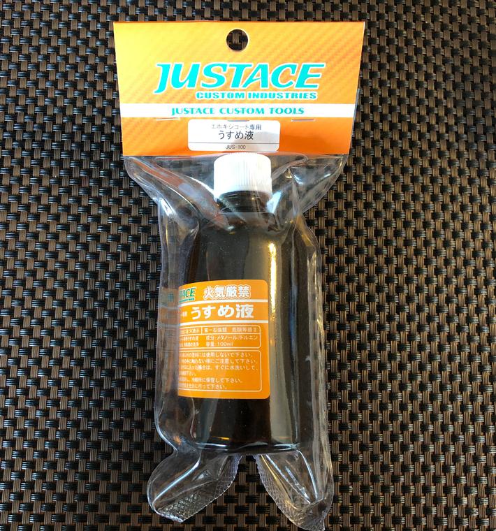 ジャストエース 薄め液 JUS-100