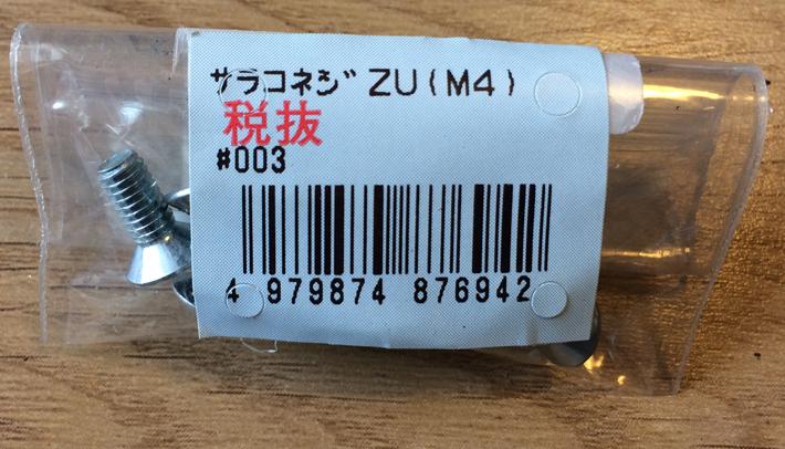皿小ネジ M4×10
