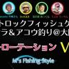 神回避★カラーローテーション~アコウ(キジハタ)の釣り方~ボートロックフィッシュゲーム@大阪湾 Seamaster