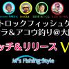 ボートロックフィッシュゲーム ガシラ&アコウ釣り キャッチ&リリース
