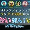 時合い突入!~アコウ(キジハタ)・カサゴの釣り方~ボートロックフィッシュゲーム@大阪湾 Seamaster