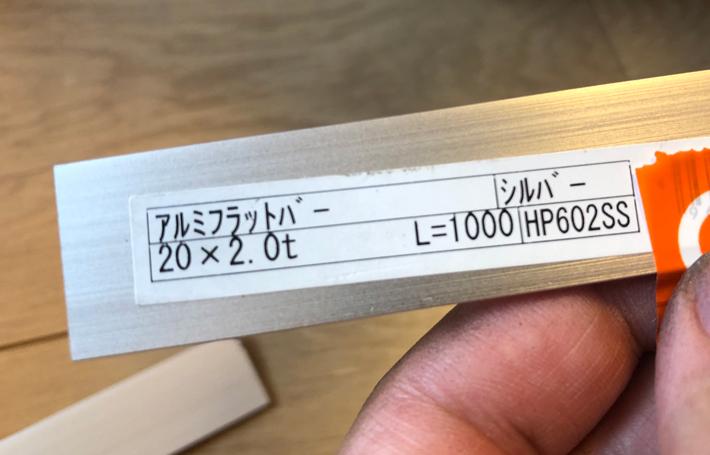 アルミフラットバー 20×2.0t L=1000