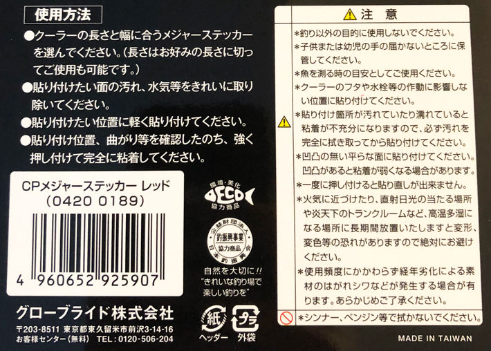 DAIWA CP メジャーステッカー 使用方法と注意事項