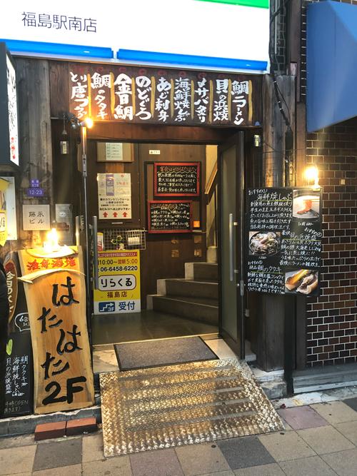 海鮮酒場はたはた 福島本店