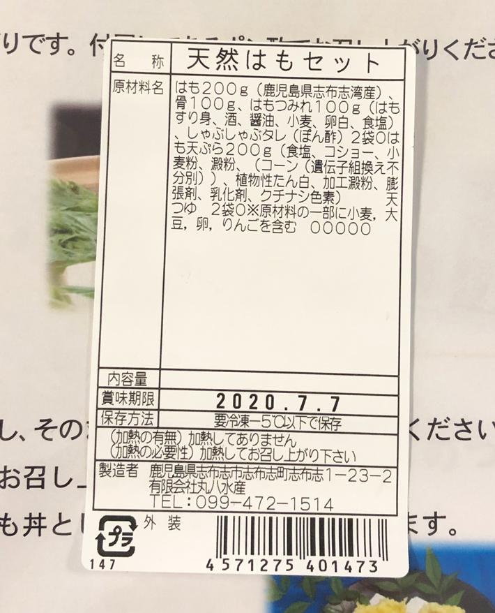 鹿児島県志布志湾産!天然鱧しゃぶセット 原材料名と賞味期限について