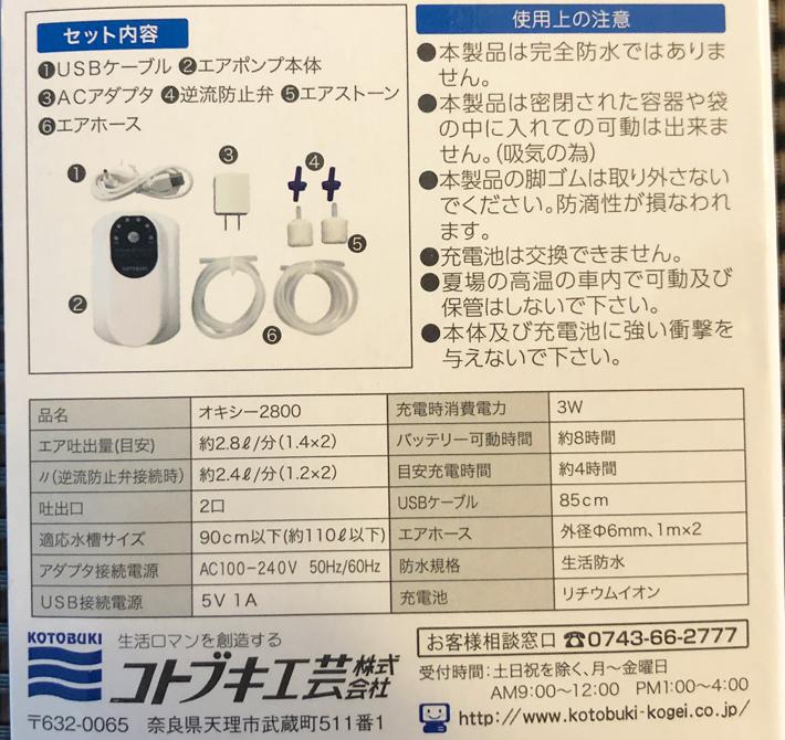 充電式エアポンプ オキシー 2800のスペック
