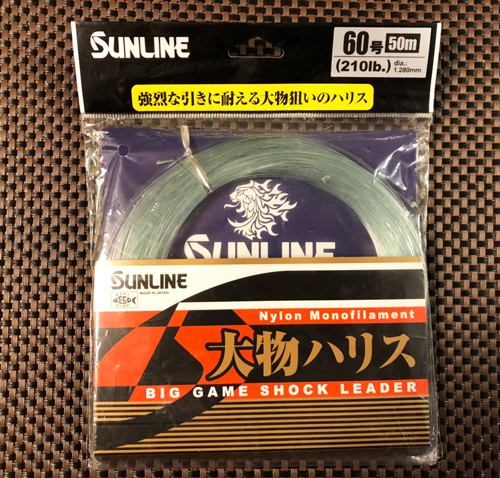 SUNLINE 大物ハリス 60号
