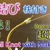 【動画 超強力】マクラ付き本結びの結び方~針と糸を結ぶ方法~