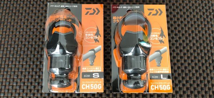 コンパクトクランプヘッド CH50G