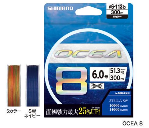 シマノ オシア8