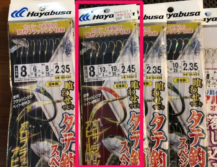 ハヤブサ タテ釣りスペシャル ホロフラッシュアピールMIX 6本鈎 8-10-10