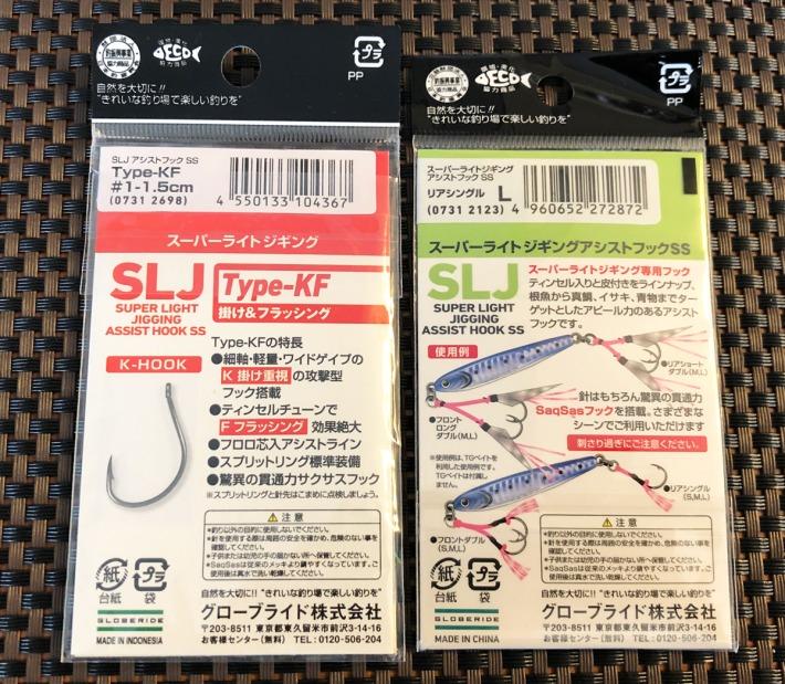 DAIWA SLJ アシストフックSS(ダブル・シングル)