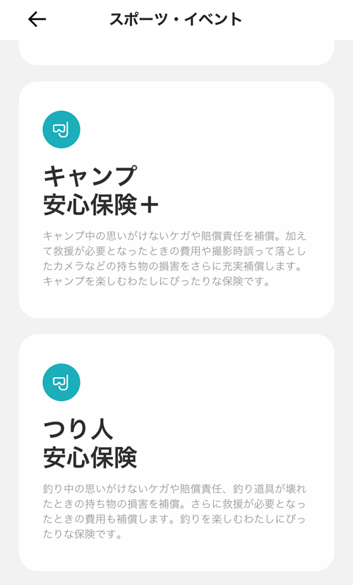 LINE つり人安心保険