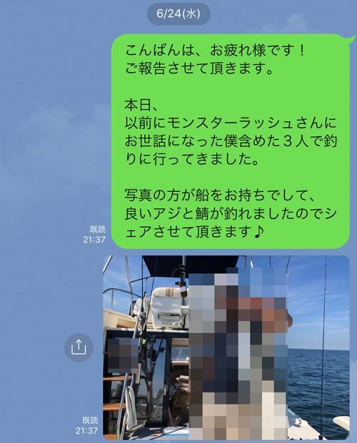 勇栄丸船長にご報告