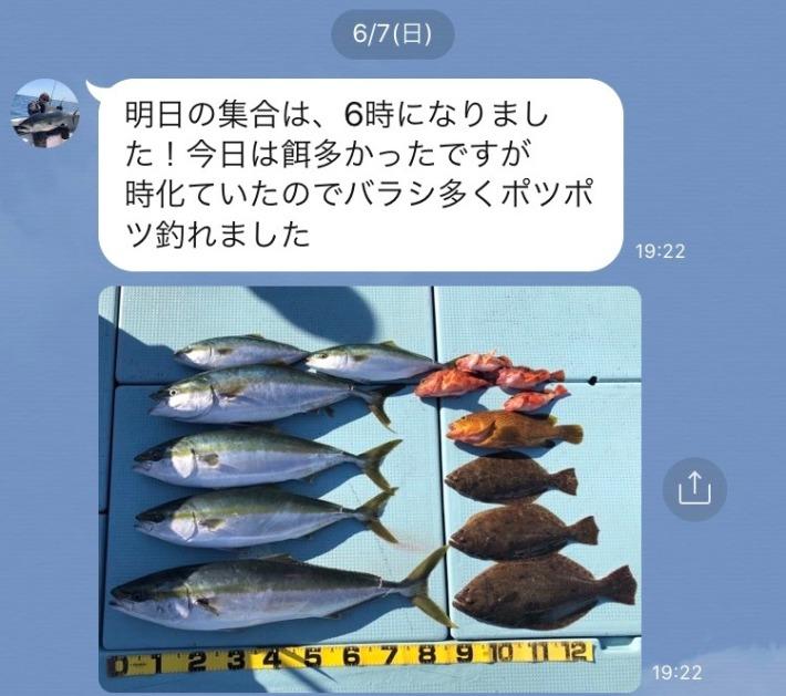 勇栄丸 船長からの集合時間のお知らせ