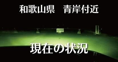 和歌山県 青岸の立ち入り禁止状況