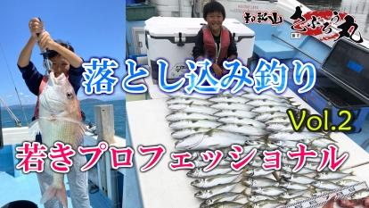 落とし込み釣り動画 Vol.2 @さぶろう丸